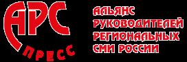 АЛЬЯНС РУКОВОДИТЕЛЕЙ РЕГИОНАЛЬНЫХ СМИ РОССИИ