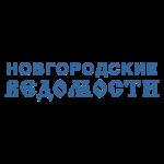 «Новгородские ведомости», г. Великий Новгород, Новгородская область