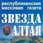 «Звезда Алтая», г. Горно-Алтайск, Республика Алтай