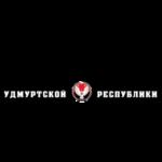 «Известия Удмуртской Республики», г. Ижевск, Удмуртская Республика