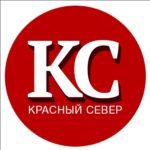 «Красный Север», г. Вологда, Вологодская область