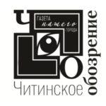 «Читинское обозрение», г. Чита, Забайкальский край