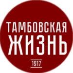 «Тамбовская жизнь», г. Тамбов, Тамбовская область