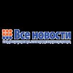 «Все новости», г. Нижний Тагил, Свердловская область